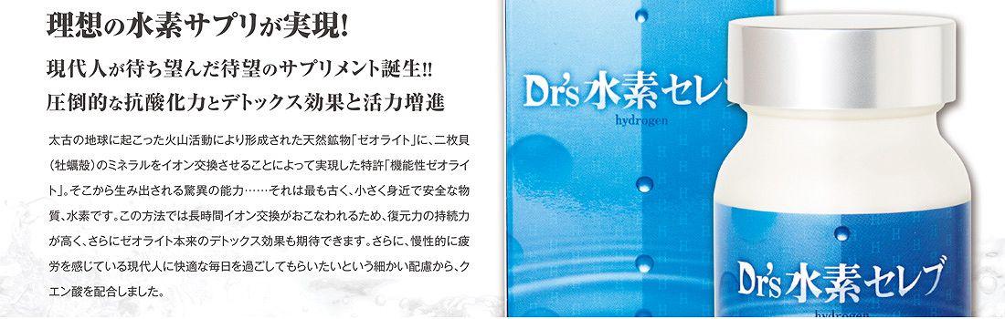 水素サプリのドクターズ水素セレブ