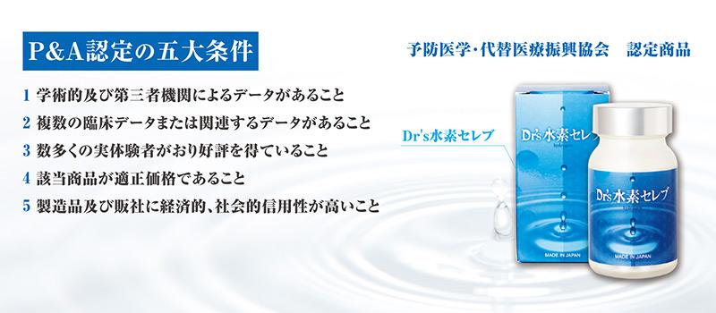 水素サプリは水素水より効果あり|P&A推奨品の五大条件
